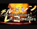 【ニコカラ】チルドレンレコード≪on voca