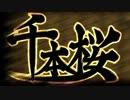 千本桜 歌ってみた 【che:櫻井】 thumbnail