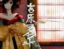 【ニコカラ】 吉原ラメント 【off vocal】