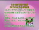 2012/07/22 SKEのかすみ草特別(とある猫耳帽子協賛) 高知競馬7R