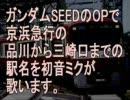 初音ミクにガンダムSEEDのOPで京浜急行の駅名を歌わせてみた。