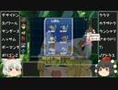 【ポケモンBW2】あややややっとあやふやテーマ対戦記【ゆっくり実況】 thumbnail