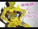 【ジョジョの奇妙な】JOJOチャームを作ってみた【造形】