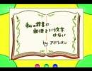 子安武人先生 Part2