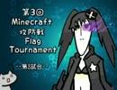 第3回 Minecraft 攻防戦 FlagTournament Queue視点-第3試合-