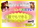 ドンキーコング実況プレイ part3【誰でもできる!101%50分以内クリア講座】 thumbnail