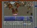 【ロマサガ3】閃きだけで最少戦闘回数クリアに挑戦 Part6【ゆっくり】