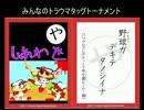 【MUGEN】みんなのトラウマタッグトーナメント part12