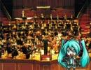 初音ミクのベートーベン交響曲9番