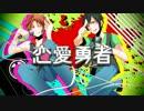 【大盛り二重唱】恋愛勇者【Gero兵】 thumbnail