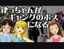 【ニコニコ動画】【セインツ】律っちゃんがギャングのボスになる!【ロウ3】を解析してみた