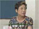 【宮脇淳子】中国大使に求められるべき条件[桜H24/7/23]