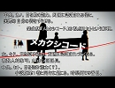 じん(自然の敵P)のメカクシティデイズクロスフェード解釈動画。 thumbnail