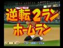 【ゆっくり実況】メジャーリーグでレジェンドpart2【パワメジャ2009】 thumbnail