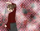 【神童拓人】紅.一.葉【イナゴピッチ変更】