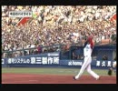 【ニコニコ動画】横浜DeNA 中村紀洋 同点ホームラン 2012/5/4を解析してみた