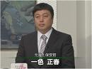 【一色正春】尖閣問題~そもそも領海とは?[桜H24/7/24]