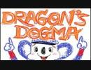 【ベルセルクが好き過ぎて】ひそやかドラゴンズドグマ実況part1 thumbnail