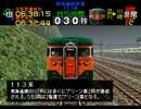 電車でGO!プロ仕様 全ダイヤ悪天候でクリアを目指すPart30【ゆっくり実況】 thumbnail