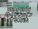 【ニコニコ動画】REAPERでサイドチェインする方法を解析してみた