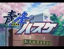 【ニコニコ動画】【全部】黒子のバスケOPパロ【青峰】を解析してみた