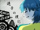 【狩屋マサキ】迷.子.の僕.に【イナゴピッチ変更】