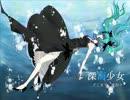 深海少女(金管6重奏ver)