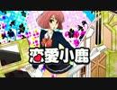 【ときメモGS3】恋愛小鹿【替え歌&手描きPV】