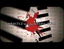 じん(自然のP)のメカクシティデイズ・-in a daze-解釈動画SP。