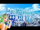 【メグッポイド】 PSI-missing / 川田まみ