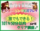 ドンキーコング実況プレイ part4【誰でもできる!101%50分以内クリア講座】