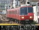 迷列車で行こう 電流計編 第10回 名鉄5300系 【エコ回避】 thumbnail