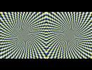 錯覚画像6分間ずっと見れたら・・・【ヘッドフォン推奨】
