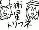 【東方自作アレンジ】 衛星トリフネ 【鳥船遺跡】