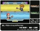 歴代ポケットモンスターシリーズ名曲メドレー【赤緑~BW2】 thumbnail