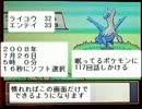 5Vおくびょうラティオス乱数調整【ポケモンHGSS】