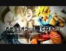 ナッパ対戦動画 その21 超サイヤ人覚醒 thumbnail