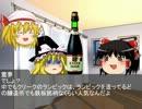 【ニコニコ動画】ゆっくり達のビール生活【20杯目】を解析してみた