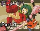 【MUGEN】 魔女×魔法少女 3on3 BATTLE 『まじょバト』 Part.21