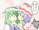 東方漫画 「レミよメ  レミリアと妖精メイド」