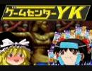 【ゲームセンターYKゆっくり課長の挑戦】LA-MULANAに挑戦 Part24 thumbnail