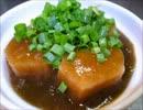 長芋のほっこり煮
