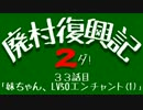 【Minecraft】廃村復興記2ダ! 33話目【ゆっくり実況】 thumbnail