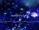 【初音ミク】僕らの航海フォトグラフィー【オリジナル】 thumbnail
