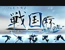 【EXVSFB】 第4回 戦国杯 振武の乱 part1【シャッフル大会】 thumbnail