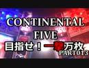 【パチスロ】コンチネンタルⅤ 目指せ!一撃万枚 Part013【設定6】 thumbnail