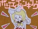 【ニコニコ動画】【鏡音リン】ポジポジ【PV付オリジナル】を解析してみた