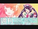 週刊VOCALOIDランキング #252