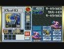 ロックマンエグゼ4 トーナメント レッドサン を実況プレイ part23 thumbnail