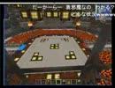 【ニコニコ動画】【Minecraft】第一回・地下闘技場最強トーナメントLO杯 part3を解析してみた
